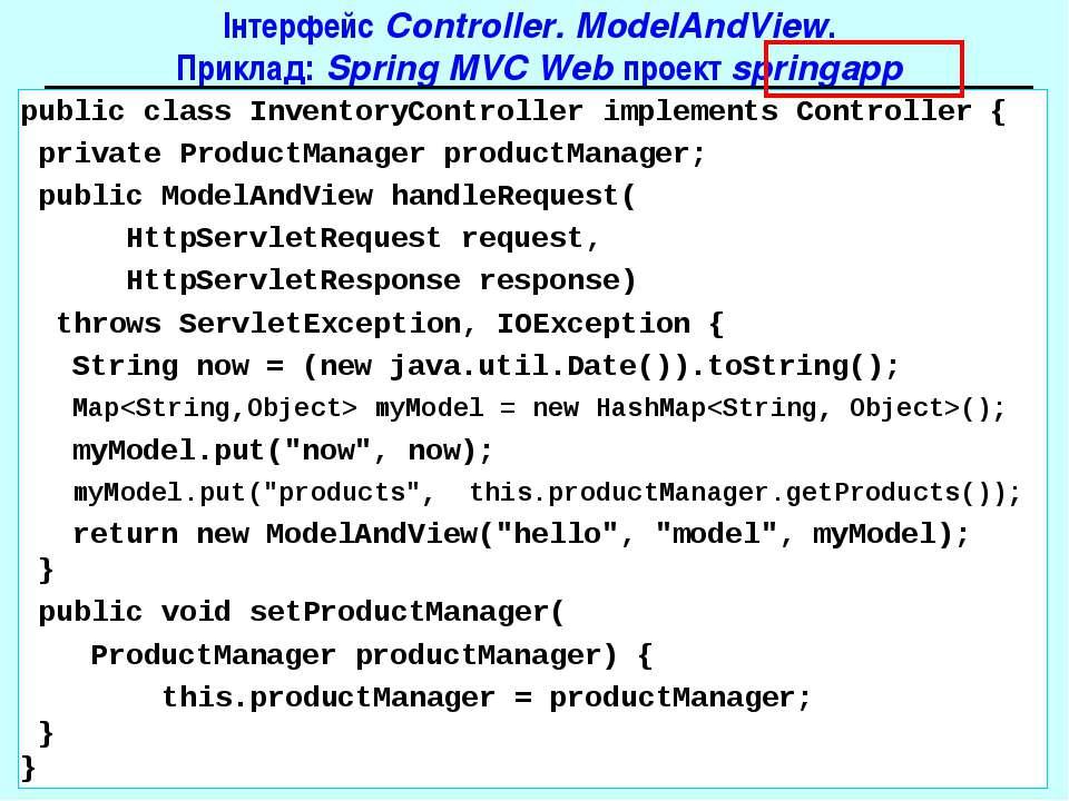 Інтерфейс Controller. ModelAndView. Приклад: Spring MVC Web проект springapp ...