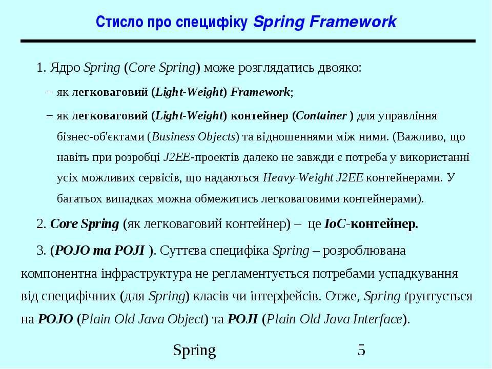 Стисло про специфіку Spring Framework 1. Ядро Spring (Core Spring) може розгл...