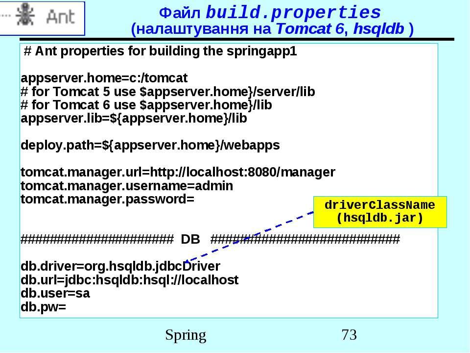 Файл build.properties (налаштування на Tomcat 6, hsqldb ) # Ant properties fo...