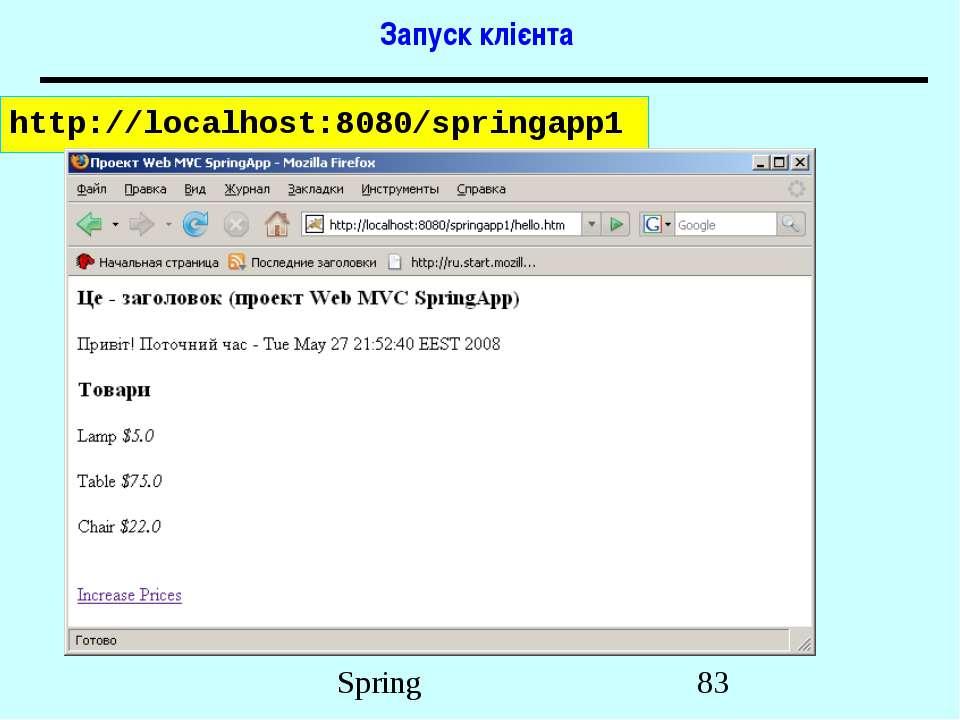 Запуск клієнта http://localhost:8080/springapp1 Spring