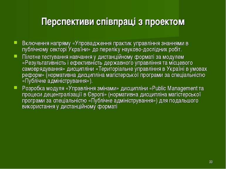 * Перспективи співпраці з проектом Включення напряму «Упровадження практик уп...