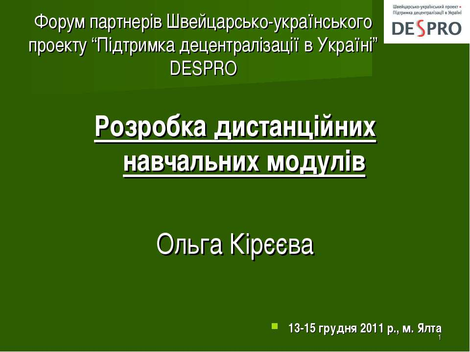 """* Форум партнерів Швейцарсько-українського проекту """"Підтримка децентралізації..."""