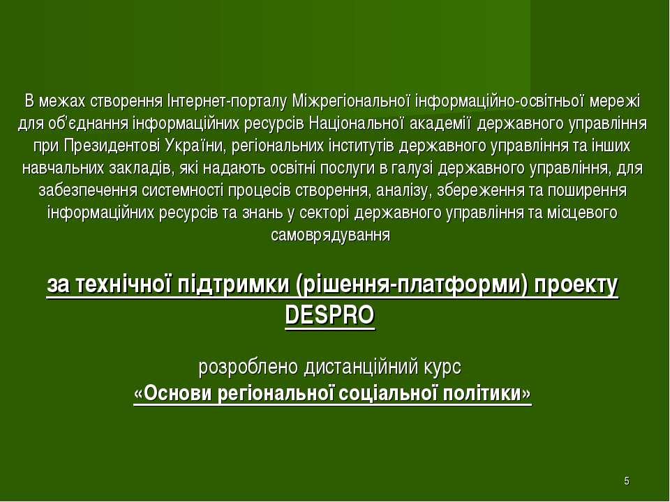 * В межах створення Інтернет-порталу Міжрегіональної інформаційно-освітньої м...