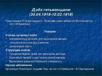 Доба гетьманщини (30.04.1918-15.02.1918) Уряд гетьмана П.Скоропадського. Пита...