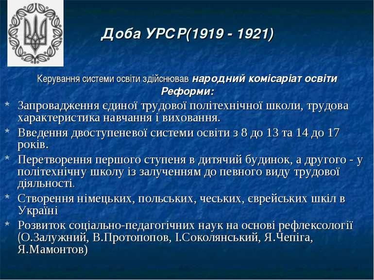 Доба УРСР(1919 - 1921) Керування системи освіти здійснював народний комісаріа...