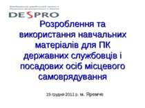 Розроблення та використання навчальних матеріалів для ПК державних службовців...