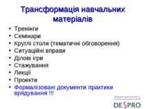 Трансформація навчальних матеріалів Тренінги Семінари Круглі столи (тематичні...