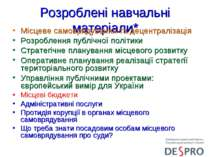 Розроблені навчальні матеріали* Місцеве самоврядування та децентралізація Роз...