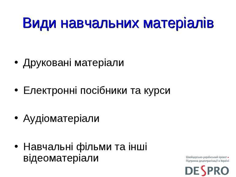 Види навчальних матеріалів Друковані матеріали Електронні посібники та курси ...