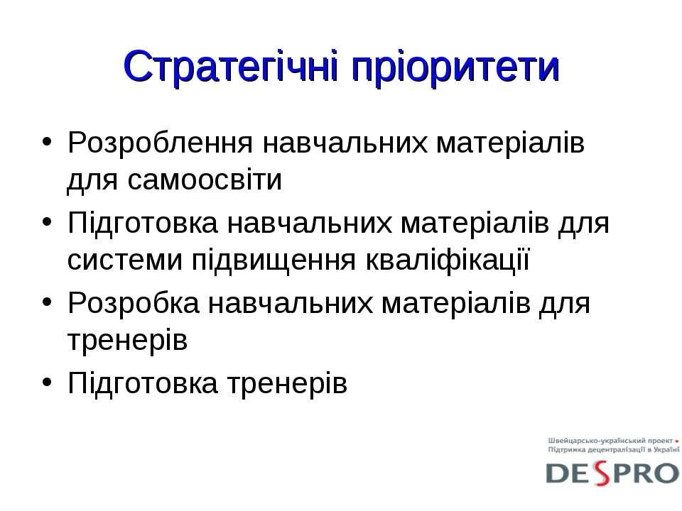 Стратегічні пріоритети Розроблення навчальних матеріалів для самоосвіти Підго...