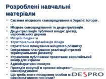 Розроблені навчальні матеріали Система місцевого самоврядування в Україні: іс...
