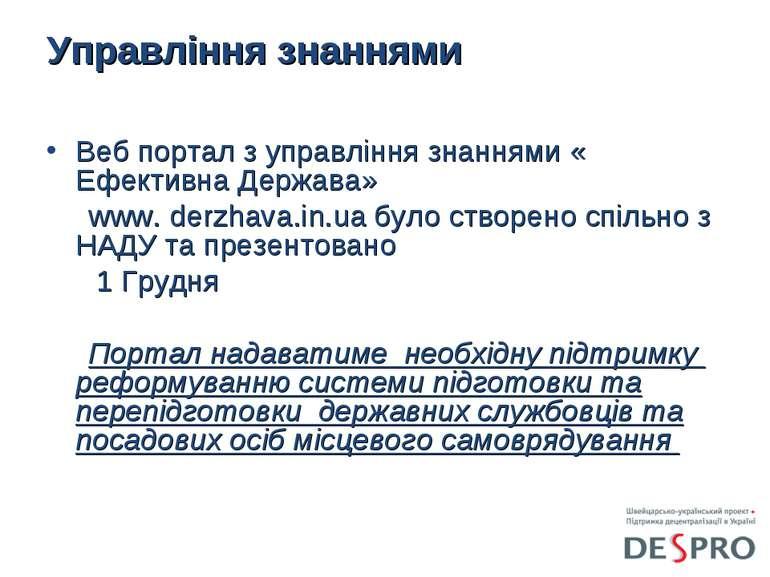 Управління знаннями Веб портал з управління знаннями « Ефективна Держава» www...