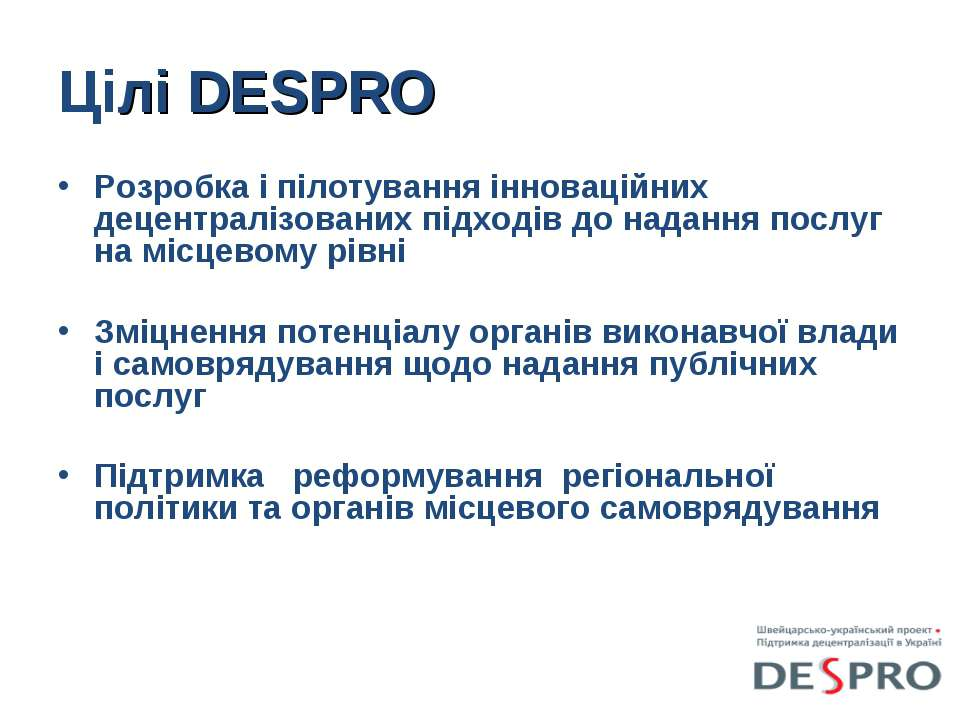 Цілі DESPRO Розробка і пілотування інноваційних децентралізованих підходів до...