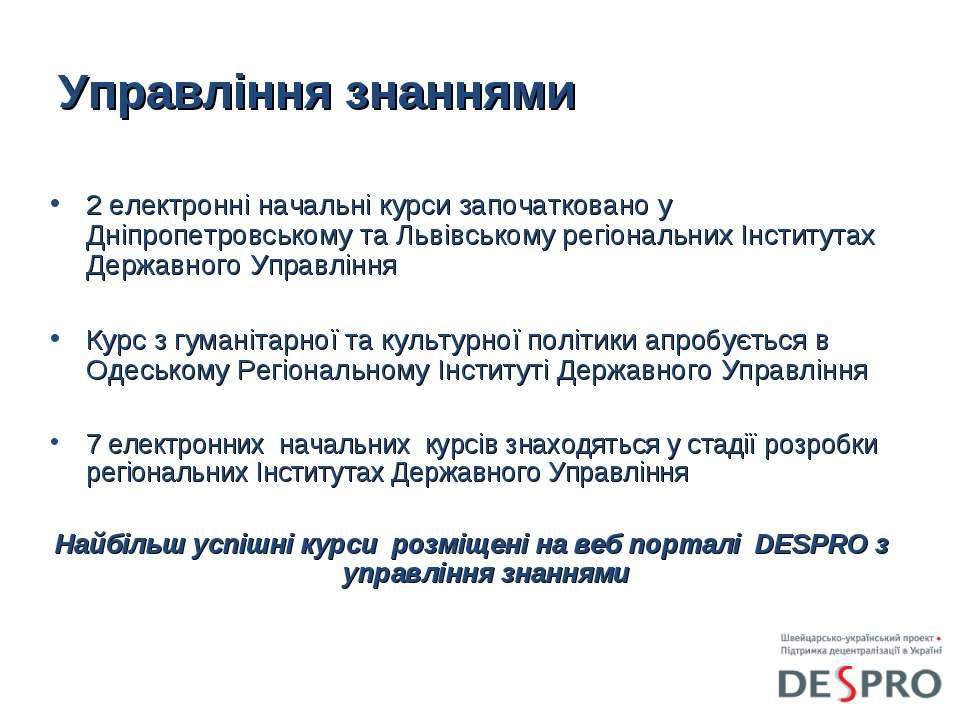 Управління знаннями 2 електронні начальні курси започатковано у Дніпропетровс...