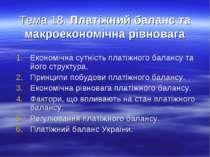 Тема 18. Платіжний баланс та макроекономічна рівновага Економічна сутність пл...