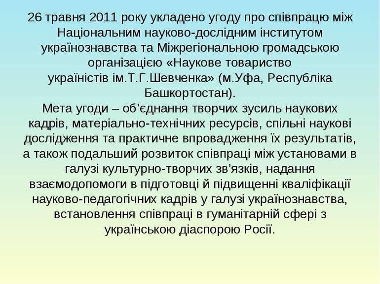 26 травня 2011 року укладено угоду про співпрацю між Національним науково-дос...