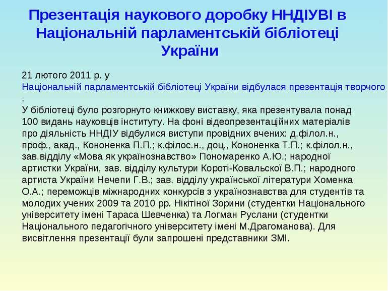 Презентація наукового доробку ННДІУВІ в Національній парламентській бібліотец...