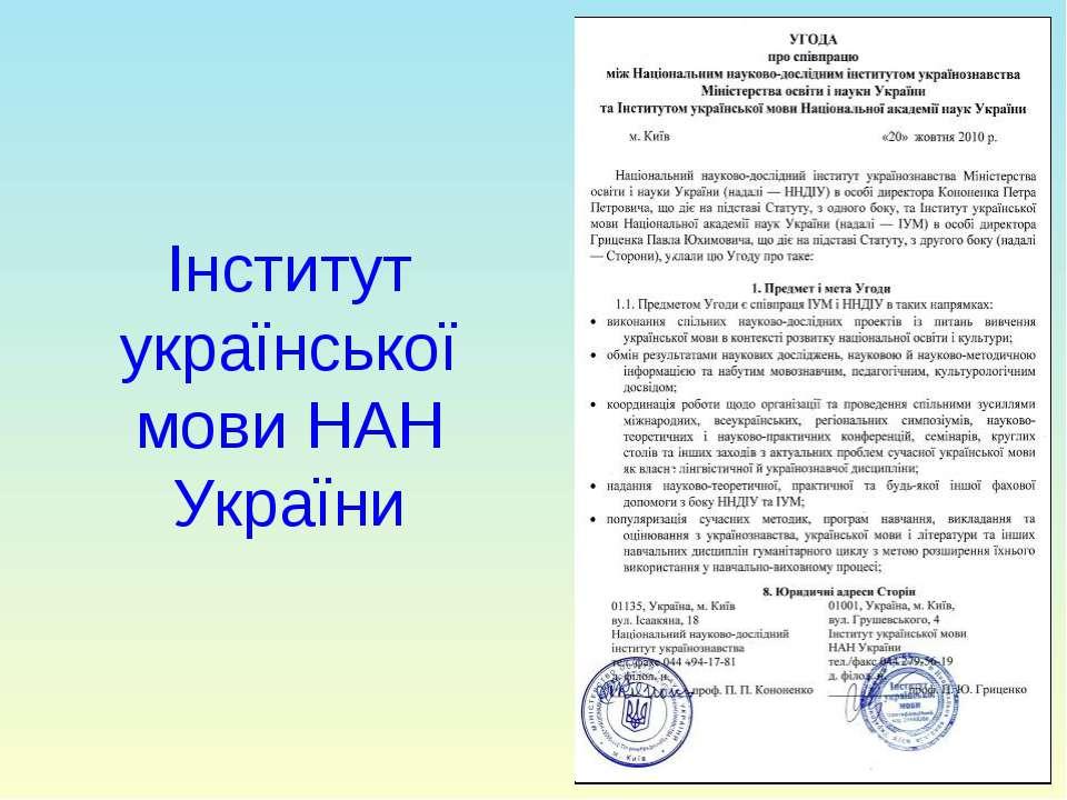 Інститут української мови НАН України