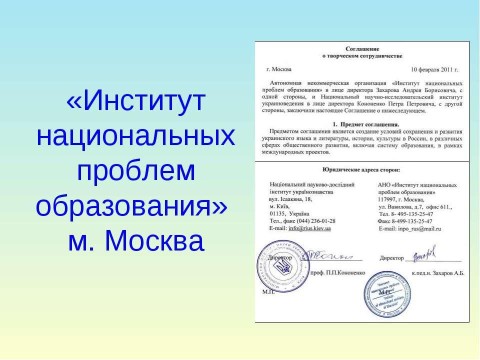 «Институт национальных проблем образования» м. Москва