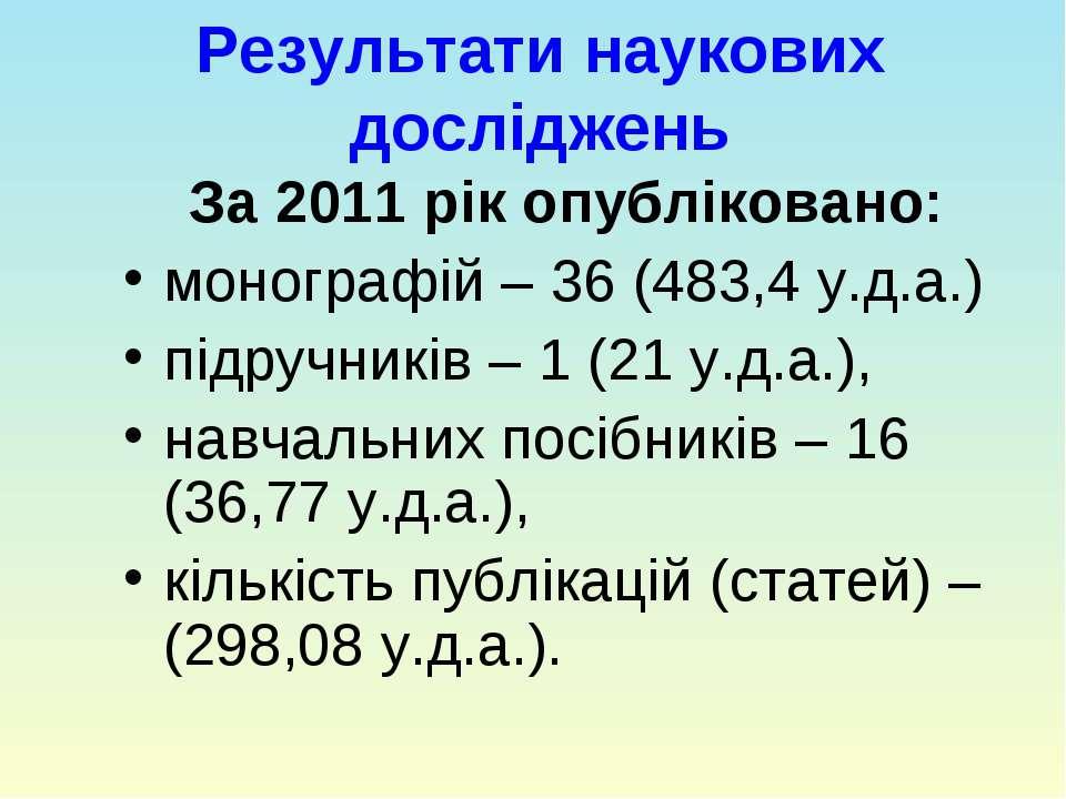 Результати наукових досліджень За 2011 рік опубліковано: монографій – 36 (483...