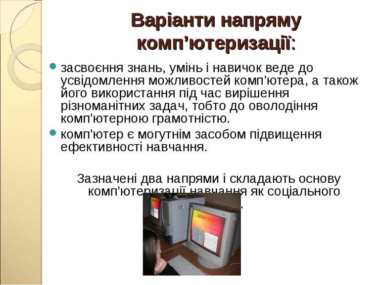 Варіанти напряму комп'ютеризації: засвоєння знань, умінь і навичок веде до ус...