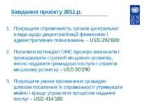 Завдання проекту 2011 р. Покращити спроможність органів центральної влади щод...