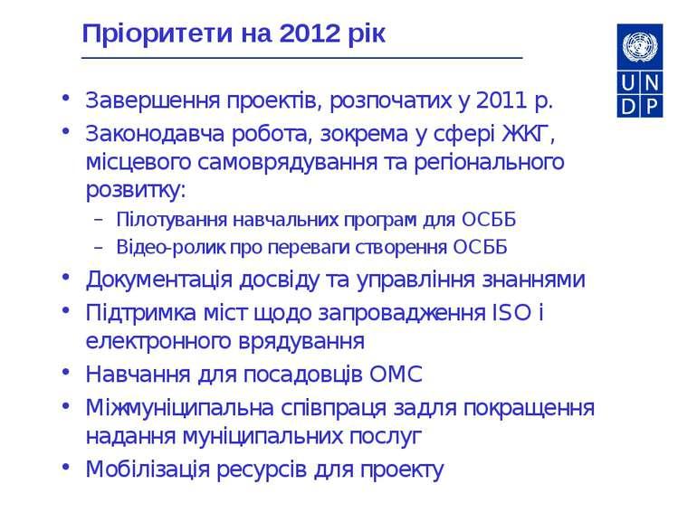 Пріоритети на 2012 рік Завершення проектів, розпочатих у 2011 р. Законодавча ...