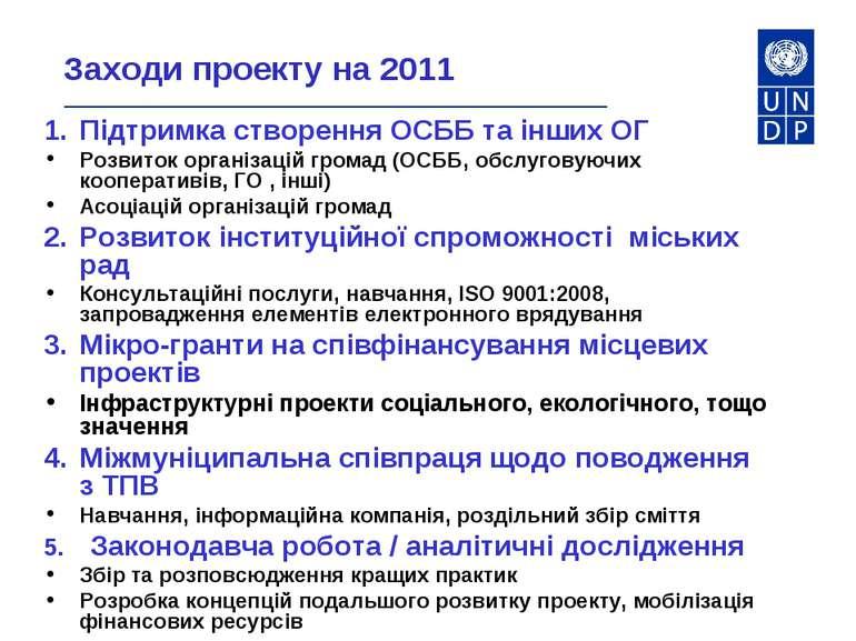 Заходи проекту на 2011 Підтримка створення ОСББ та інших ОГ Розвиток організа...
