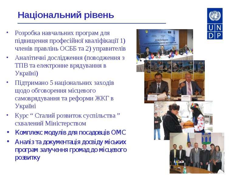 Національний рівень Розробка навчальних програм для підвищення професійної кв...