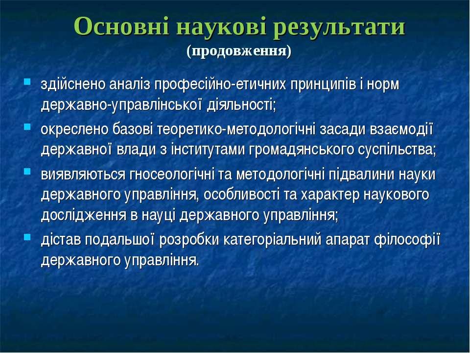 Основні наукові результати (продовження) здійснено аналіз професійно-етичних ...