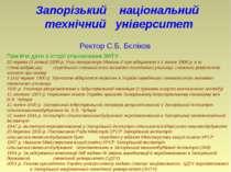 Запорізький національний технічний університет Пам'ятні дати з історії станов...