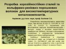 Розробка корозійностійких сталей та вольфрамо-ренієвих порошкових волокон для...