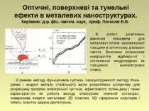 Оптичні, поверхневі та тунельні ефекти в металевих наноструктурах. Керівник: ...
