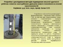 Розробка і дослідження методів підвищення несучої здатності робочих лопаток г...