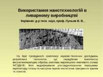 Використання нанотехнологій в ливарному виробництві Керівник: д-р техн. наук,...
