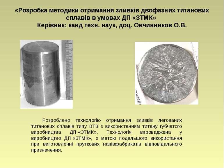 «Розробка методики отримання зливків двофазних титанових сплавів в умовах ДП...