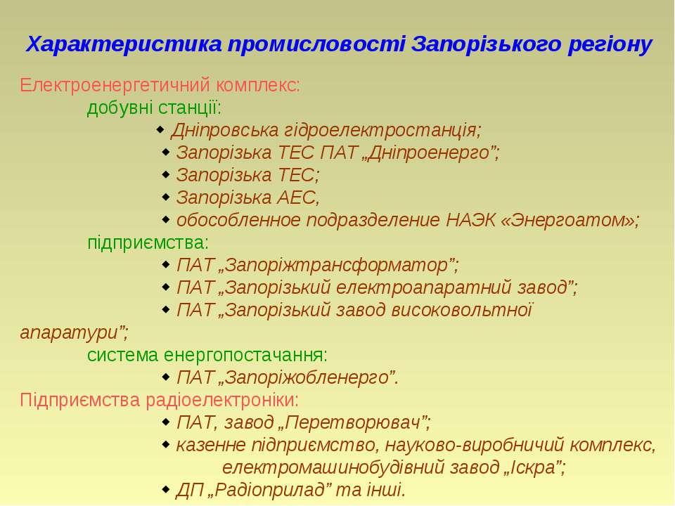Характеристика промисловості Запорізького регіону Електроенергетичний комплек...