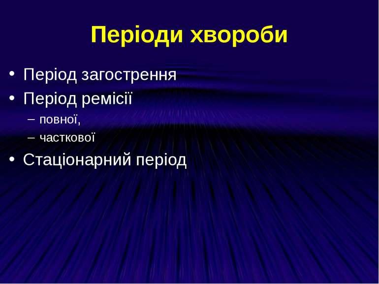 Періоди хвороби Період загострення Період ремісії повної, часткової Стаціонар...
