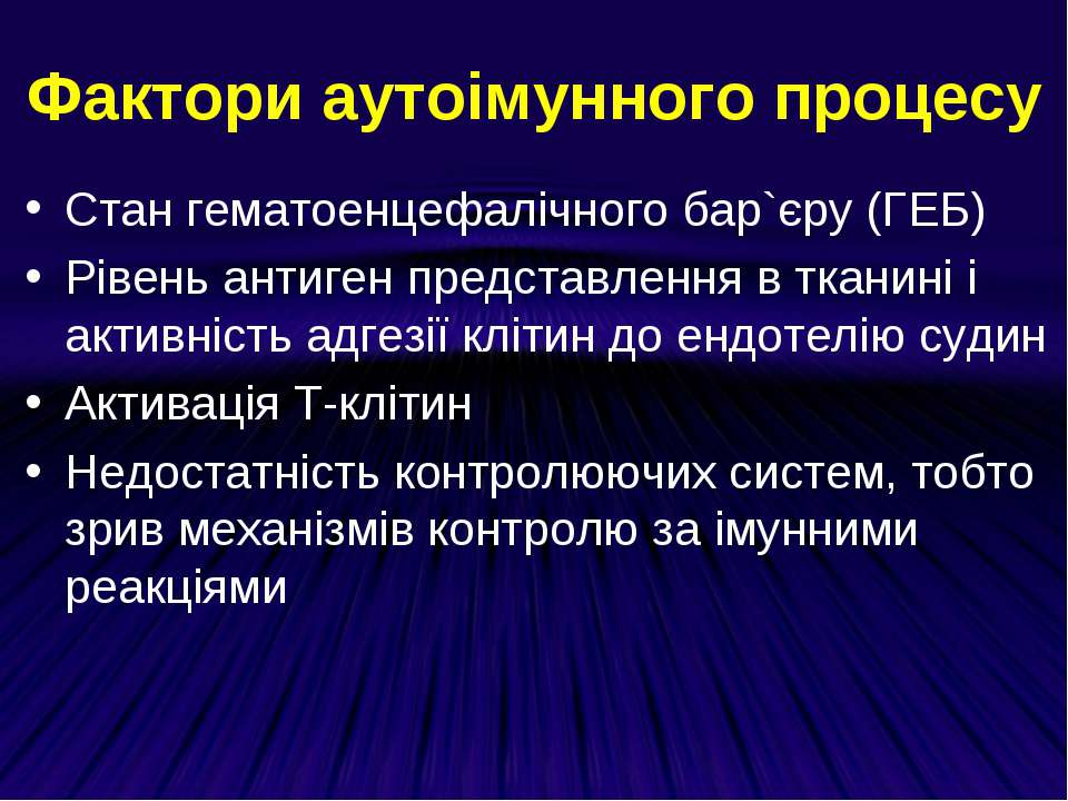 Фактори аутоімунного процесу Стан гематоенцефалічного бар`єру (ГЕБ) Рівень ан...