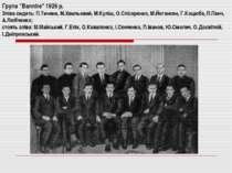 """Група """"Вапліте"""" 1926 р. Зліва сидять: П.Тичина, М.Хвильовий, М.Куліш, О.Сліса..."""