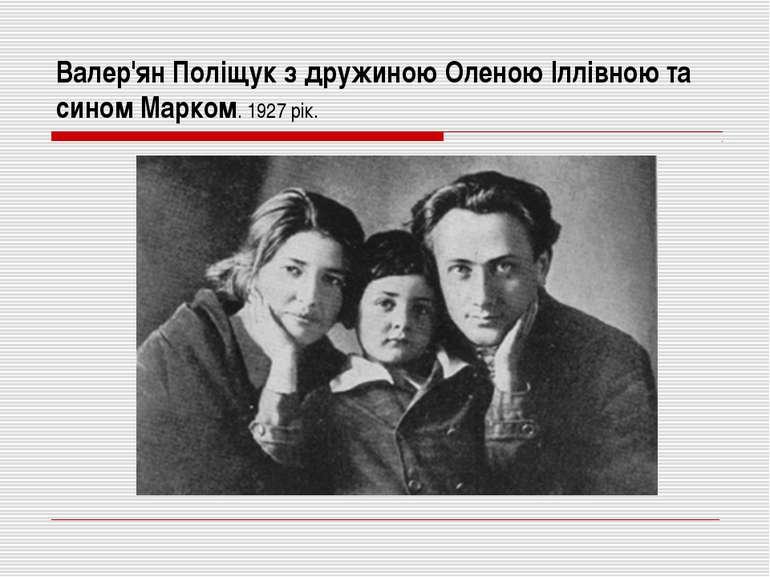 Валер'ян Поліщук з дружиною Оленою Іллівною та сином Марком. 1927 рік.