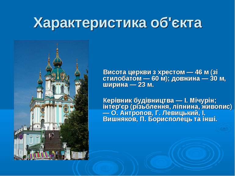 Характеристика об'єкта Висота церкви з хрестом — 46 м (зі стилобатом — 60 м);...