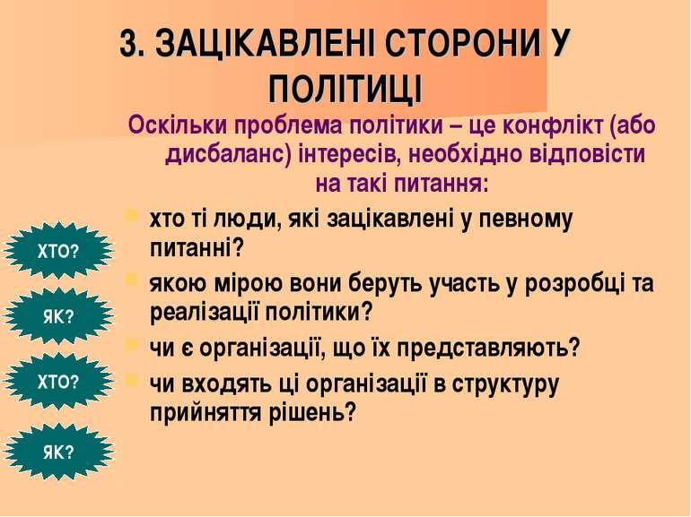 3. ЗАЦІКАВЛЕНІ СТОРОНИ У ПОЛІТИЦІ Оскільки проблема політики – це конфлікт (а...
