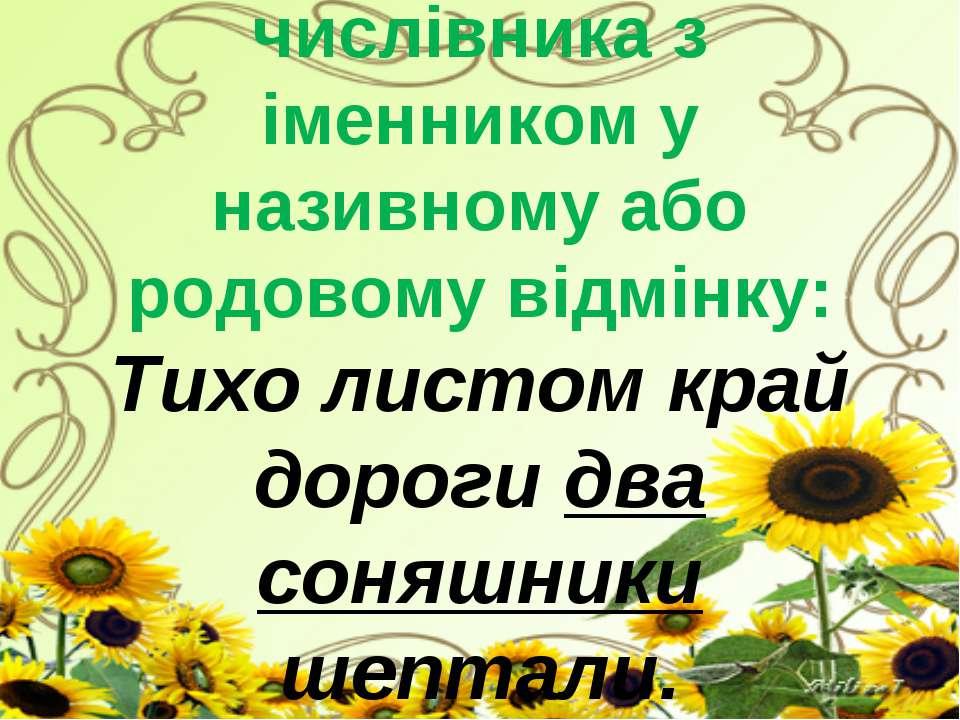 Сполучення числівника з іменником у називному або родовому відмінку: Тихо лис...
