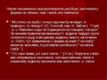 Часто письменники використовують російські закінчення у формах як однини, так...