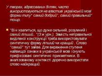 У творах, адресованих дітям, часто використовуються не властиві українській м...