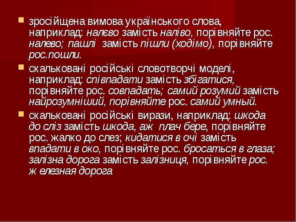 зросійщена вимова українського слова, наприклад: налєво замість наліво, порів...