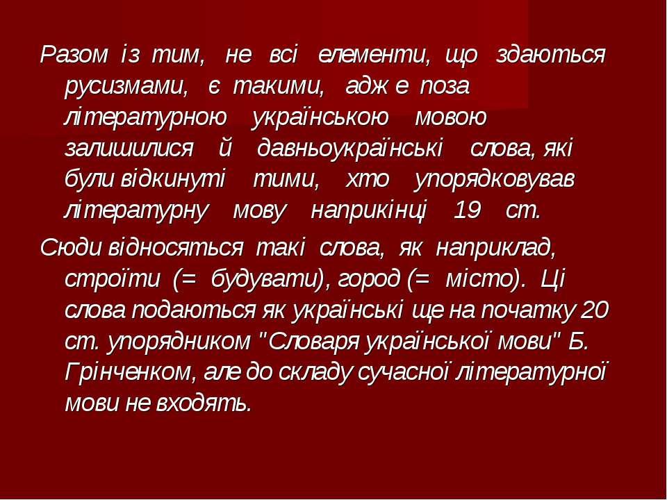 Разом із тим, не всі елементи, що здаються русизмами, є такими, адже поза літ...