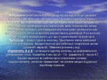 Желатин медичний також відноситься до групи білків, опис цієї речовини привед...