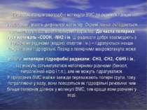 Гігантські ланцюговоподібні молекули ВМС по окремих ланках неоднорідні, мають...
